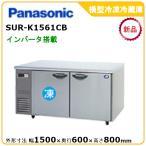 パナソニック(旧サンヨー)ヨコ型冷凍冷蔵庫型式:SUR-K1561CA 送料:無料(メーカーより直送):メーカー保証付