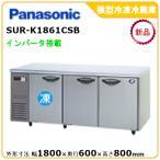 パナソニック(旧サンヨー)ヨコ型冷凍冷蔵庫型式:SUR-K1861CSA 送料:無料(メーカーより直送):メーカー保証付
