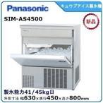 パナソニック(旧サンヨー)キューブアイス製氷機型式:SIM-S4500B(旧SIM-S4500) 送料:無料(メーカーより直送):メーカー保証付日産製氷能力45kg