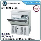 ホシザキ・星崎キュウブアイス製氷機型式:IM-45M-1 送料:無料 (メーカーより直送):メーカー保証付日産製氷能力45kg