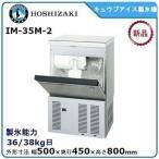 ホシザキ・星崎キュウブアイス製氷機型式:IM-35M-1送料:無料 (メーカーより直送):メーカー保証付日産製氷能力35kg