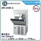 ホシザキ・星崎キュウブアイス製氷機型式:IM-25M-1 送料:無料 (メーカーより直送):メーカー保証付日産製氷能力25kg