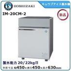 ホシザキ・星崎キュウブアイス製氷機型式:IM-20CM 送料:無料 (メーカーより直送):メーカー保証付日産製氷能力20kg