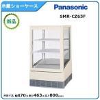 パナソニック(旧サンヨー)冷蔵卓上型ショーケース型式:SMR-C65F送料:無料(メーカーより直送):メーカー保証付