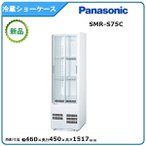 パナソニック(旧サンヨー)冷蔵小型ショーケース型式:SMR-S75B  送料:無料(メーカーより直送):メーカー保証付