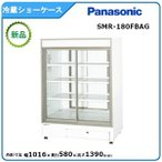 パナソニック(旧サンヨー)冷蔵小型ショーケース型式:SMR-180FBAG  送料:無料(メーカーより直送):メーカー保証付