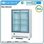 サンデン冷蔵小型ショーケース型式:MU-195XE 送料:無料(メーカーより直送):メーカー保証付