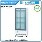 サンデン冷蔵小型ショーケース型式:VRS-106XE 送料:無料(メーカーより直送):メーカー保証付