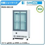 サンデン冷蔵小型ショーケース型式:VRS-68XE  送料無料(メーカーより直送):メーカー保証付【現金特別価格】