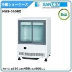 サンデン冷蔵小型ショーケース型式:VRS-U35XE 送料:無料(メーカーより直送):メーカー保証付