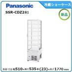 パナソニック(旧サンヨー)冷蔵四面ガラスショーケース型式:SSR-281N  送料:無料(メーカーより直送):メーカー保証付