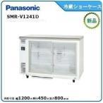 パナソニック(旧サンヨー)冷蔵テーブル型ショーケース型式:SMR-V1241NB送料:無料(メーカーより直送):メーカー保証付