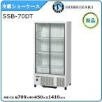 ホシザキ・星崎冷蔵小型ショーケース(スライド扉タイプ)型式:SSB-70CT2  送料:無料 (メーカーより直送):メーカー保証付