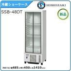 ホシザキ・星崎冷蔵小型ショーケース(スライド扉タイプ)型式:SSB-48CT2  送料:無料 (メーカーより直送):メーカー保証付