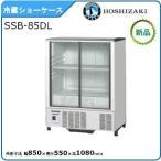 ホシザキ・星崎冷蔵小型ショーケース(スライド扉タイプ)型式:SSB-85CL2  送料:無料 (メーカーより直送):メーカー保証付