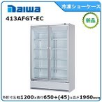 ダイワ・大和冷凍リーチインショーケース型式:483AFGT送料:無料 (メーカーより直送):メーカー保証付