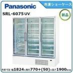 パナソニック(旧サンヨー)冷凍リーチインショーケース(機械下置)型式:SRL-6075N(旧SRL-6075NA)  送料:無料(メーカーより直送):メーカー保証付