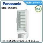 パナソニック(旧サンヨー)冷凍リーチインショーケース(機械下置)型式:SRL-1500TNA  送料:無料(メーカーより直送):メーカー保証付