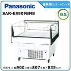 パナソニック(旧サンヨー)催事用オープンショーケース型式:SAR-ES90FBNA 送料:無料(メーカーより直送):メーカー保証付