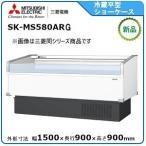 ミツビシ・三菱冷蔵平型オープンショーケース型式:SK-MS580ARE  送料:無料(メーカーより直送):メーカー保証付