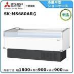 ミツビシ・三菱冷蔵平型オープンショーケース型式:SK-MS680ARE送料:無料(メーカーより直送):メーカー保証付