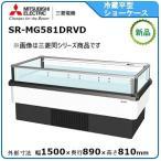 ミツビシ・三菱冷蔵平型オープンショーケース(インバータ・ワイドガラス)型式:SR-MG581DRVD  送料:無料(メーカーより直送):メーカー保証付