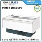 フクシマ・福島冷蔵平型オープンショーケース型式:MRN-61RJSOR  送料:無料 (メーカーより直送):メーカー保証付