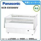 パナソニック(旧サンヨー)冷凍平型ショーケース-壁面タイプ型式:SCR-ES5000  送料:無料(メーカーより直送):メーカー保証付