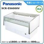 パナソニック(旧サンヨー)冷凍平型ショーケース-壁面タイプ型式:SCR-ES6000送料:無料(メーカーより直送):メーカー保証付