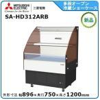 ミツビシ・三菱多段オープンショーケース型式:SA-HD312ARB  送料:無料(メーカーより直送):メーカー保証付