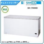 サンデンチェストフリーザー型式:SH-700XD(旧SH-700XC)送料無料(メーカーより直送):メーカー保証付【現金特別価格】