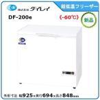 ダイレイ低温チェストフリーザー型式:DF-200D  送料:無料(メーカーより直送):メーカー保証付