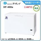 ダイレイ低温チェストフリーザー型式:DF-400D  送料:無料(メーカーより直送):メーカー保証付