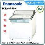パナソニック(旧サンヨー)冷凍クローズ型ショーケース型式:SCR-075DNA  送料:無料(メーカーより直送):メーカー保証付