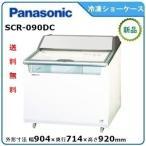 パナソニック(旧サンヨー)冷凍クローズ型ショーケース型式:SCR-090DNA  送料:無料(メーカーより直送):メーカー保証付