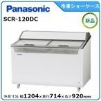 パナソニック(旧サンヨー)冷凍クローズ型ショーケース型式:SCR-120DNA  送料:無料(メーカーより直送):メーカー保証付