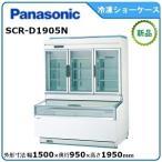 パナソニック(旧サンヨー)冷凍デュアル型ショーケース型式:SCR-D1905N送料:無料(メーカーより直送):メーカー保証付