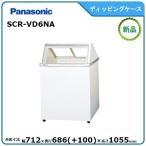 パナソニック(旧サンヨー)冷凍ディッピングケース型式:SCR-VD6NA  送料:無料(メーカーより直送):メーカー保証付