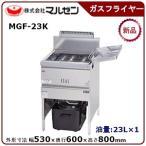 マルゼンフライヤー(自動点火)一槽式型式:MGF-23K  送料:無料(メーカーより直送):メーカー保証付