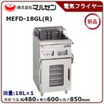 マルゼン ドーナツフライヤーシステム(電気式、マイコン搭載、フライヤー+ホイロ) 型式:MEFD-18GL(R)送料無料(メーカーより直送)メーカー保証付