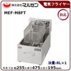 マルゼン電気フライヤー(一槽式、ヒーターユニット取り外し式)型式:MEF-M8FT 送料:無料(メーカーより直送):メーカー保証付