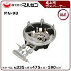 マルゼンスーパージャンボバーナー(卓上用ガスバーナー、金鉢五徳仕様)型式:MG-9  送料:無料(メーカーより直送):メーカー保証付