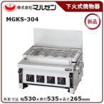 マルゼン下火式焼物器(炭焼き、赤外線バーナータイプ、自動点火、凡用型)型式:MGKS-304  送料:無料(メーカーより直送):メーカー保証付