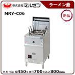 マルゼン涼厨角槽型ゆで麺機(自動点火、ゆげシャッター付)型式:MRLN-06C  送料:無料(メーカーより直送):メーカー保証付