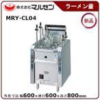 マルゼン涼厨自動ゆで麺機(リフトアップ機構付、ゆげシャッター付、自動点火)型式:MRL-04C 送料:無料(メーカーより直送):メーカー保証付