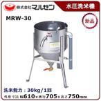 マルゼン 水圧洗米機 型式:MRW-30  送料無料 (メーカーより直送) メーカー保証付 洗米能力:30kg/1回