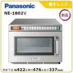 パナソニック電子レンジ(スタンダードPROシリーズ)型式:NE-1802(旧NE-1801)送料:無料(メーカーより直送):メーカー保証付インバータ