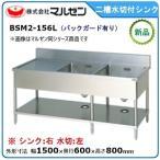 マルゼン二槽水切付シンク(バックガードあり)型式:BSM2-156L 送料:無料(メーカーより直送):メーカー保証付