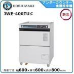 ホシザキ・星崎食器洗浄機(JWEシリーズ)アンダーカウンタータイプ型式:JWE-400TUB送料:無料(メーカーより直送):メーカー保証付