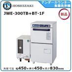 ホシザキ・星崎アンダーカウンター食器洗浄機型式:JWE-300TUB(旧JW-300TUF)送料:無料(メーカーより直送):メーカー保証付
